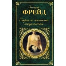 Очерки по психологии сексуальности Зигмунд Фрейд